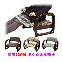 和室用椅子 和室 座椅子 腰痛 座敷椅子 正座椅子 旅館 民泊,立ち上がりやすい 座椅子 コンパクト 腰痛 膝痛 肘掛け 肘…
