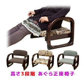 和室用椅子 和室 座椅子 腰痛 座敷椅子 正座椅子 旅館 民泊,立ち上がりやすい 座椅子 コンパクト 腰痛 膝痛 肘掛け 肘付き,膝 楽 椅子 低い椅子 あぐら椅子 法事 法要,【送料無料】【品質1年保証・除く業務使用】