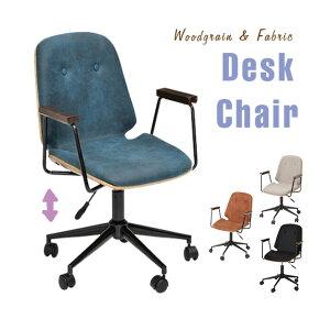 デスクチェア オフィスチェア おしゃれ パソコンチェア 北欧, デザインチェア 書斎 椅子 おしゃれ オフィス PCチェア, キャスター レトロモダン ブルー ブラック ブラウン グレー,【耐荷重100k