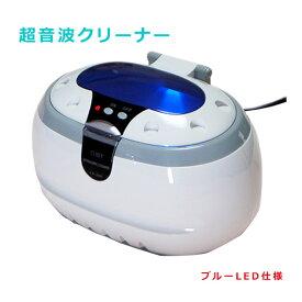 洗浄器 入れ歯洗浄器 超音波洗浄機 アクセサリー 洗浄,超音波洗浄器 超音波クリーナー メガネクリーナー 腕時計 洗浄,【あす楽対応】【送料無料】