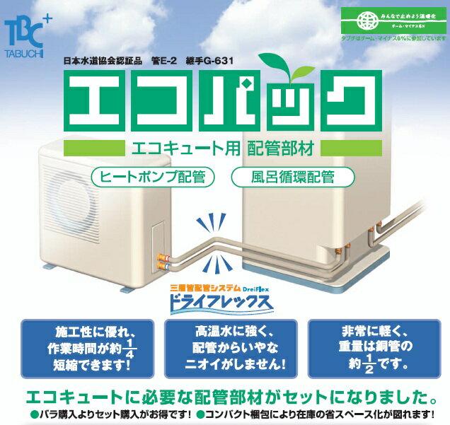 ### TBC タブチ エコパックエコキュート用配管部材【UPC13-10ECO 3M】