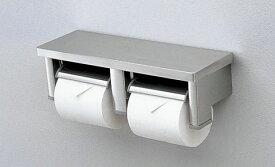◆在庫有り!台数限定!TOTO パブリック向け【YH701】棚付二連紙巻器