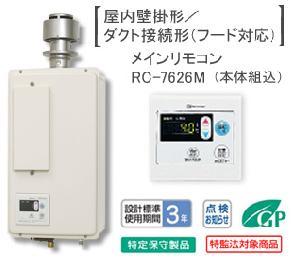 ♪ノーリツ ガスふろ給湯機【GQ-C1622WZD-FH】16号業務用給湯器 厨房用給湯器 エコジョーズ屋内壁掛形 ダクト接続形(フード対応)