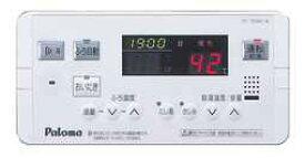 パロマ ガス給湯器部材 【FC-120AD(部品扱い)】(FC120AD) ミュージックインターホン 風呂リモコン