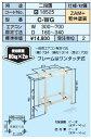 日晴金属 クーラーキャッチャー【C-WG】二段置