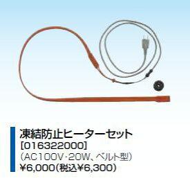 ネポン 関連部材【016322000】プリティーナ 凍結防止ヒーターセット AC100V 20W ベルト型