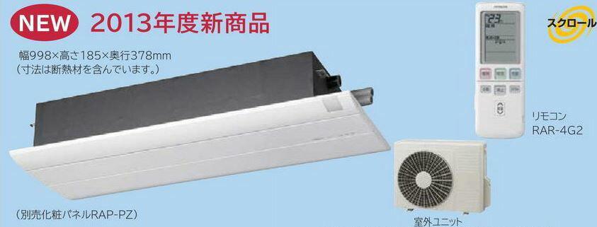 ∬∬β日立 ハウジングエアコン【RAP-40C2】一方向天井カセット シングルタイプ Pシリーズ 14畳程度