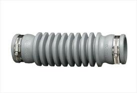 アキレスジョイント【AP-502RS】排水管用継手 管と管接続用フレキシブルジョイント (合成ゴム(CSM)製)(屋内外兼用) 全長268mm 適用パイプVP/VU50φ