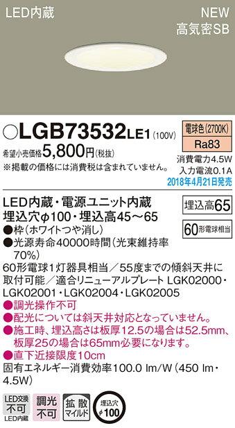 βパナソニック 照明器具【LGB73532LE1】LEDダウンライト60形拡散電球色 {E}