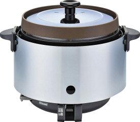 リンナイ ガス炊飯器 【RR-S20SF(A)】(RRS20SFA)(旧品番RR-S20SF) コンパクト45シリーズ 1.4〜4.0L