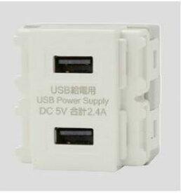 β神保電器 配線器具【R3701B01C】ピュアホワイト ニューマイルドビー 埋込 USB供給用コンセント
