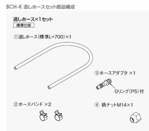 ### イトミック BCH-Kシリーズ関連商品【逃しホースセット】受注生産1週間