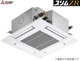 ###三菱 業務用エアコン【PLZ-ZRMP40SGFV】スリムZR 4方向天井カセット形(コンパクトタイプ) 標準シングル ワイヤード 単相200V 1.5馬力 クリアホワイト