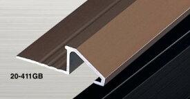 ####u.アシスト/Assist【20-411GB (3.64m)】床金物 タイルカーペット・カーペット見切り ディバイドエッジ アルミ製 穴有 ブロンズ仕上げ