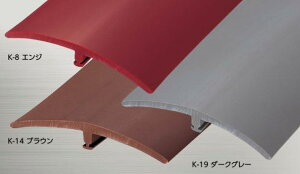 ###u.アシスト/Assist【20-580 (2m)】床金物 タイルカーペット・カーペット見切り インサート・ワイド 軟質塩化ビニール