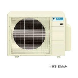 ###ダイキン 室外機のみ【2M45RAVE】ヒートポンプ式マルチ床暖房システム ホッとく〜る システムマルチ 耐塩害仕様 2ポート 単相200V