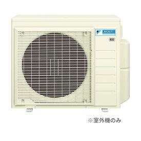 ###ダイキン 室外機のみ【5M100RAVE】ヒートポンプ式マルチ床暖房システム ホッとく〜る システムマルチ 耐塩害仕様 5ポート 単相200V