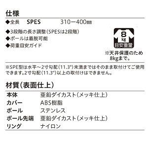 ####θ川口技研【SPES-W】室内用ホスクリーンスポット型ホワイトSPE型長さ調節2段階[2本入](0004-0669)