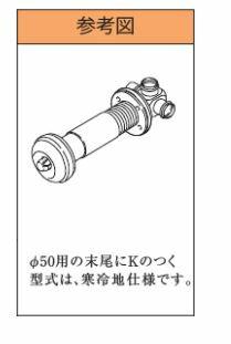 リンナイ ガスFF暖房機 オプション部材【FOT-260】給排気トップ ウォールトップA(φ50用)(115〜240mm)