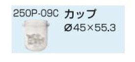 サンダイヤ 部材【250P-09C】カップ φ45×55.3