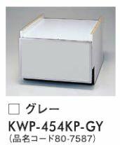 リンナイ 食器洗い乾燥機 オプション【KWP-454KP-GY】下部キャビネット用化粧パネル グレー