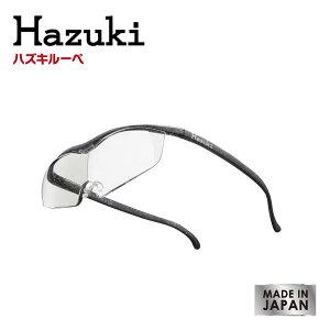【 送料無料 】 HAZUKI ハズキルーペ ラージ ブラックグレー 選べる倍率 選べるレンズ 納期約1週間 【biken_d19】