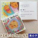 ようこそ あかちゃん(男の子向け版)【出産祝い 名入れギフト 赤ちゃん プレゼント 絵本 誕生日 オリジナル オリジナ…