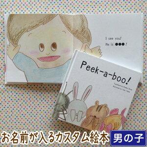 Peek-a-boo!(男の子向け版)【送料無料/英語 オリジナル絵本/出産祝い 誕生日プレゼント/0歳 1歳】 【楽ギフ_包装】【楽ギフ_名入れ】
