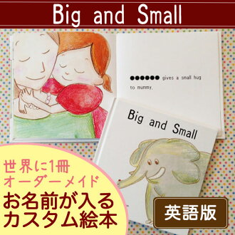 Big and Small (여 아 용 버전)