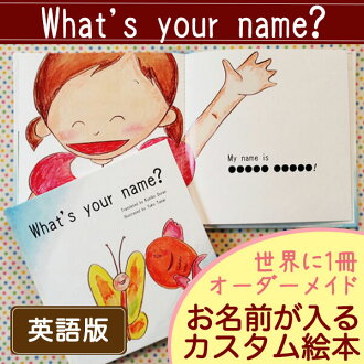 What's your name?(여자 아이를 위한 판)
