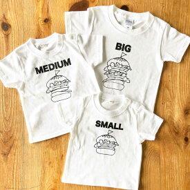 3人兄弟姉妹でおそろい /ハンバーガー SMALL×MEDIUM×BIG プリント/ Tシャツ3枚組ギフトセット【出産祝い プレゼント】【楽ギフ_包装】