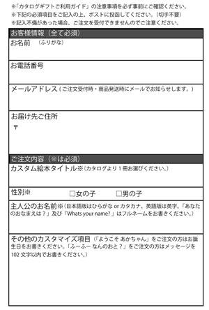 カタログギフト専用ご注文ハガキ