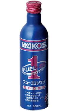 WAKOS'/ワコーズF-1 フューエルワン(+アンチラスト)