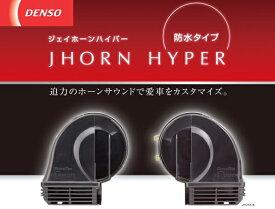 DENSO/デンソーJHORN HYPER(ジェイホーン ハイパー) ブラック