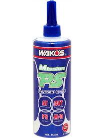 WAKOS'/ワコーズMPS ミッションパワーシールド