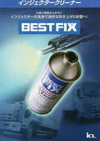 いすゞ純正BEST FIX インジェクタークリーナー400ml缶