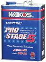 WAKOS'/ワコーズPRO-S プロステージS10W-40 20L缶 同梱不可商品