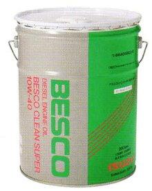 いすゞ純正 ベスコ(BESCO)エンジン オイルクリーンスーパー10W-40 DPD車用 20L缶同梱不可商品