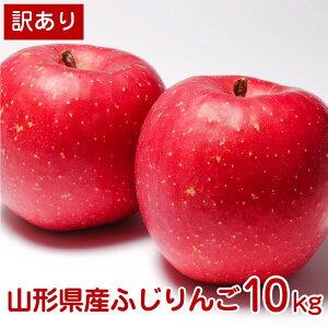 訳あり 山形県産ふじりんご10kg 東北関東送料無料 キズ・軸割れがありますがお買い得 大小バラ詰 ポイント消化 新聞紙で1個づつ包んでお届け