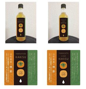 お中元 敬老の日 山形県産 柿酢 300ml お料理用 2本 簡単にしゃぶしゃぶのたれが作れます 全国送料無料 無農薬