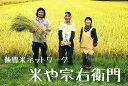 【つや姫】お歳暮 贈答品 東北関東送料無料 山形県産銀シャリ 白米5kg 米や宗右衛門の米