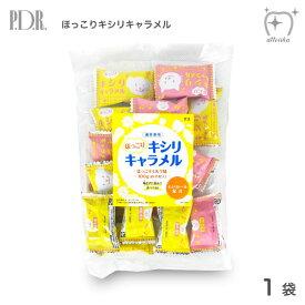 ほっこりキシリキャラメル 1袋(100g) ノンシュガー 砂糖不使用