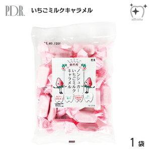 (ポイント5倍) ノンシュガーいちごミルクキャラメル キシリトール100% 1袋(約17粒入) 砂糖不使用