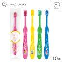(メール便で送料無料)Ciキッズ 歯ブラシ 3〜5歳 メロディ Mふつう(10本)