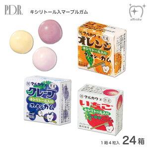 キシリトール入マーブルガム フーセンガム 24箱(1箱4粒入り)