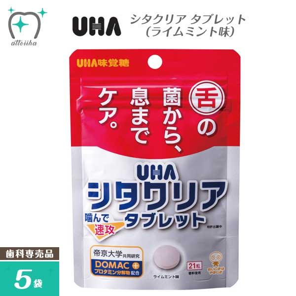 (メール便送料無料)UHA味覚糖 シタクリア タブレット ライムミント味 5袋