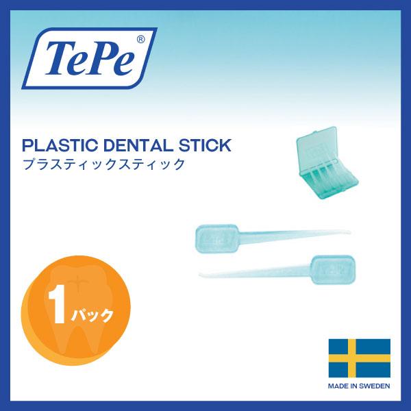 テペ TePe プラスティックスティック Plastic Dental Stick (1シート5本付×15シート)75本+トラベルケース
