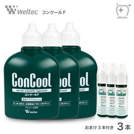 (送料無料)ConCool 薬用マウスウォッシュ 洗口液 コンクールF 歯周病予防 100ml(3本)おまけ7ml(3本) 口臭 ムシ歯 歯周病予防 医薬部外品