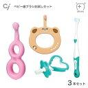 (メール便送料無料)Ci ベビー歯ブラシ 赤ちゃん用歯ブラシお試し3点セット 福袋