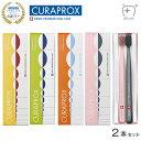 CURAPROX クラプロックス 歯ブラシ CS5460ル・コルビュジエ オマージュ 特別バージョン
